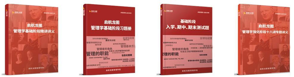 管理学考研辅导书籍